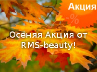 Осеняя акция от RMS-beauty!